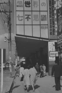 OSシネラマ上映館.jpeg