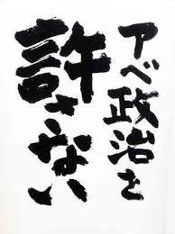 安倍政治.jpg