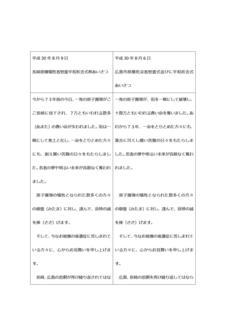 平成30年8月9日_000001.jpg