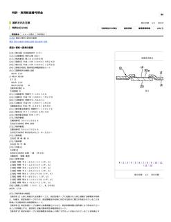 特許・実用新案番号照会(詳細表示)|J-PlatPat.jpg