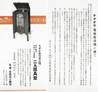nanaora_2.jpg
